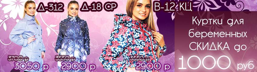 Магазин Одежды Для Беременных Спб