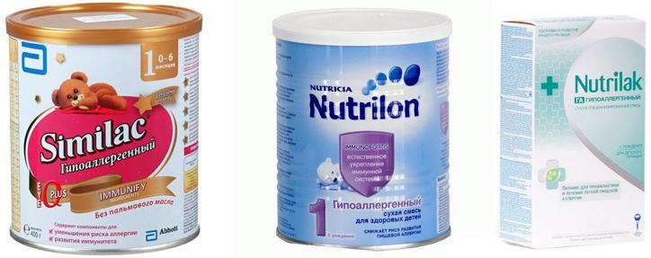 На картинке представлены Гипоаллергенные смеси, которые можно приобрести в магазине Антошка