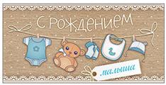 Креативное поздравление с рождением ребенка