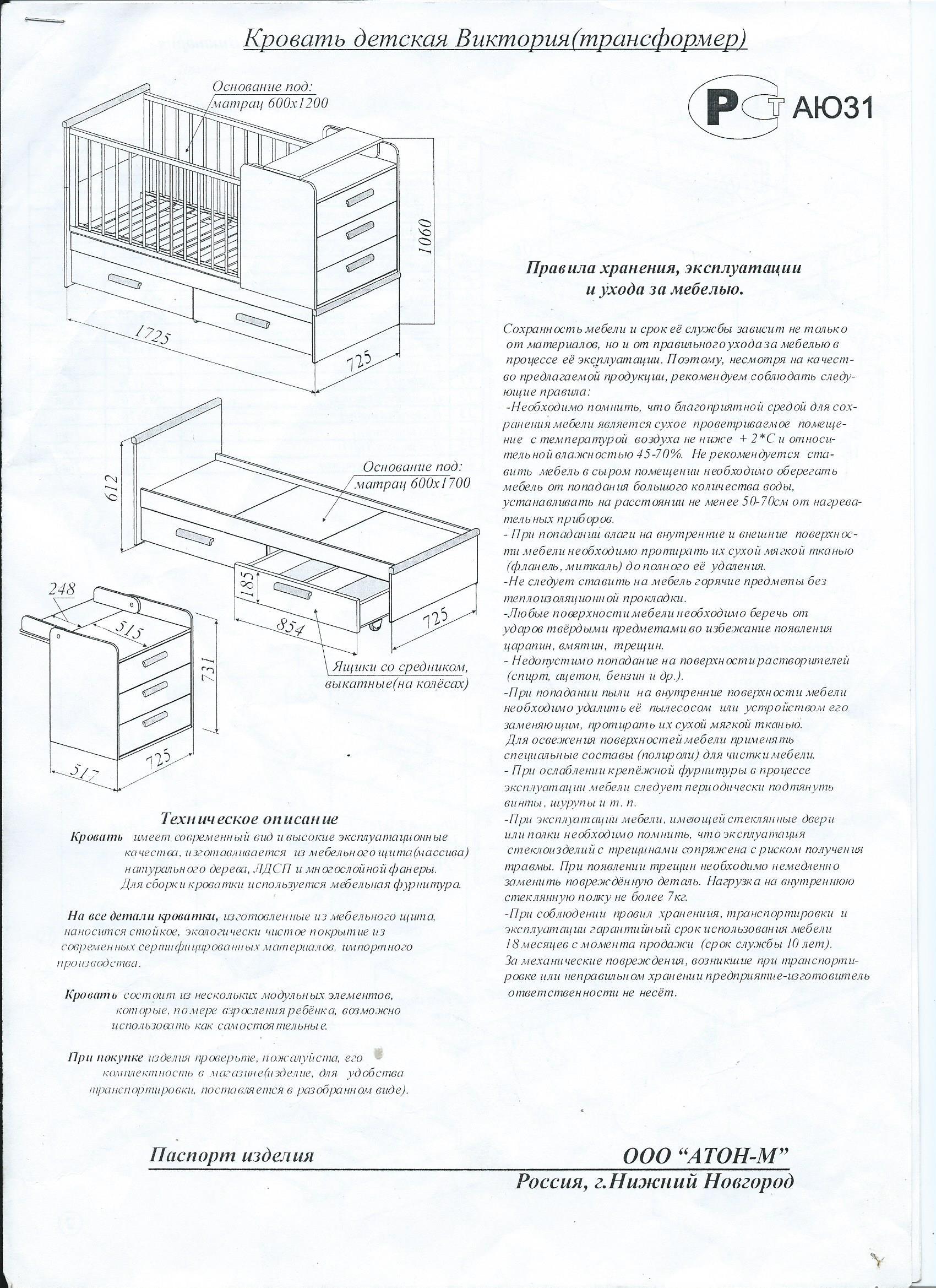 Инструкция по сборке трансформеров
