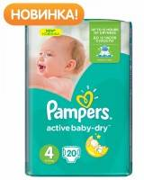 Подгузники Pampers Active Baby Dry Maxi 8-14 кг 20 шт