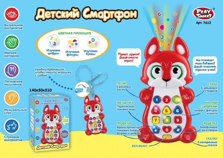 мобильный телефон детский игрушка