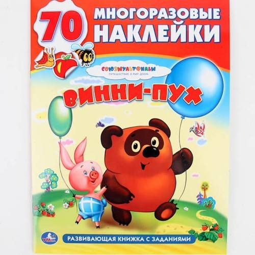 Детская книга с наклейками Винни-Пух УМка 00178-2 купить в ...